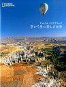 空から見た美しき世界 ナショナルジオグラフィック [ ナショナル...