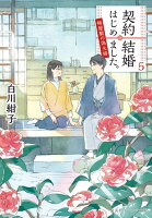契約結婚はじめました。 5 〜椿屋敷の偽夫婦〜 (集英社オレンジ文庫)