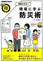 家族を守る!現場に学ぶ防災術
