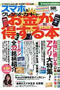 【送料無料】スマホ&クレジットカードでお金が得する本(2012 新生活応援号)