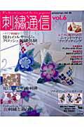 刺繍通信(vol.6)