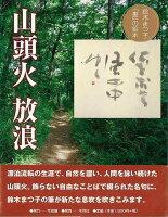 【バーゲン本】山頭火放浪ー鈴木まつ子書の絵本