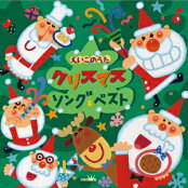 ベスト クリスマス・ソング えいごのうた