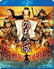 【送料無料】のぼうの城 通常版Blu-ray 【Blu-ray】 [ 野村萬斎 ]