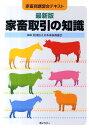 【送料無料】家畜取引の知識最新版 [ 日本家畜商協会 ]