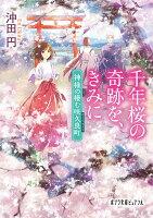(P[お]4-1)千年桜の奇跡を、きみに