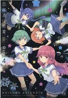 恋する小惑星(アステロイド) 4