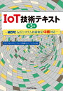 IoT技術テキスト 第3版 - MCPC「IoTシステム技術検定 中級」対応 - [ モバイルコンピューティング推進コンソーシアム ]