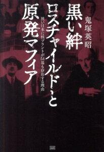 【送料無料】黒い絆ロスチャイルドと原発マフィア