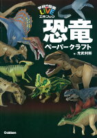 恐竜ペーパークラフト