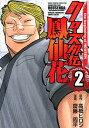 クローズ外伝鳳仙花(2) the beginning of HOUSEN (少年チャンピオンコミックス エクストラ) [ 高橋ヒロシ ]