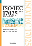 ISO/IEC 17025:2017(JIS Q 17025:2018)試験所及び校正機関の能力に関する一般要求事項 要求事項の解説 [ ISO/IEC 17025対応WG ]
