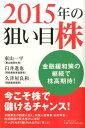 【楽天ブックスならいつでも送料無料】2015年の狙い目株 [ 東山一平 ]
