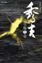【送料無料】NHK大河ドラマ「秀吉」完全版 第壱集 [ 竹中直人 ]