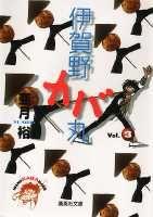 伊賀野カバ丸(3)画像