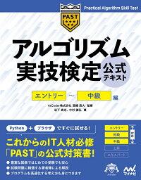 アルゴリズム実技検定 公式テキスト[エントリー〜中級編]