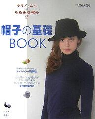 【送料無料】帽子の基礎book