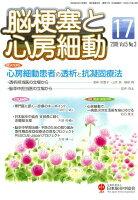 脳梗塞と心房細動(Vol.5 No.3(2018)