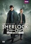 【楽天ブックスならいつでも送料無料】SHERLOCK/シャーロック シーズン2 DVD BOX [ ベネディク...