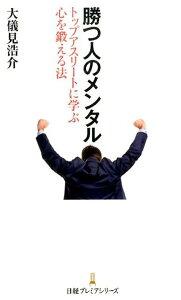 【楽天ブックスならいつでも送料無料】勝つ人のメンタル [ 大儀見浩介 ]