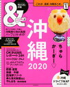 沖縄2020【ハンディ版】 (アサヒオリジナル &TRAVEL) [ 朝日新聞出版 ]