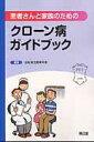 【送料無料】患者さんと家族のためのクローン病ガイドブック