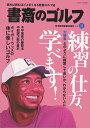 書斎のゴルフ VOL.41 (日経ムック) [ 日本経済新聞出版社 ]