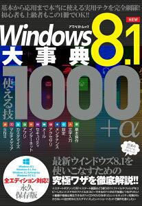 【送料無料】Windows8.1大事典使える技1000+α