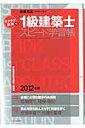 【送料無料】ラクラク突破の1級建築士スピード学習帳(2012年版)