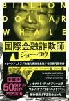 国際金融詐欺師ジョー・ロウ マレーシア、ナジブ政権の腐敗を象徴する巨額汚職事件 [ トム・ライト ]