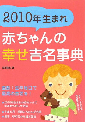 【送料無料】2010年生まれ赤ちゃんの幸せ吉名事典