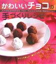 【送料無料】かわいいチョコの手づくりレシピ