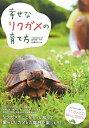 【送料無料】幸せなリクガメの育て方