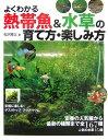 【送料無料】よくわかる熱帯魚&水草の育て方・楽しみ方