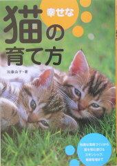 【送料無料】幸せな猫の育て方