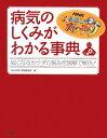 【送料無料】NHKためしてガッテン病気のしくみがわかる事典