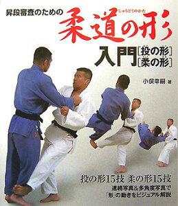 【送料無料】昇段審査のための柔道の形入門
