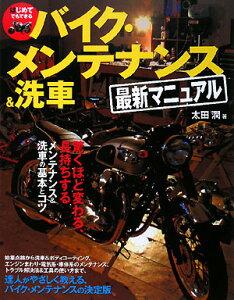 【送料無料】はじめてでもできるバイク・メンテナンス&洗車最新マニュアル