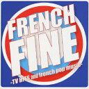 フレンチ・ファイン -TV HITS and french pop music- [ (オムニバス) ]