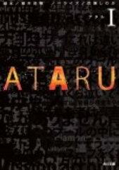 【送料無料】ATARU(1)