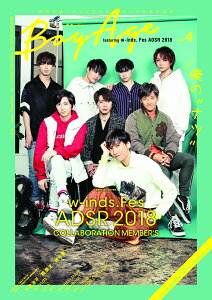 BoyAge-ボヤージュー vol.4 featuring w-inds. Fes ADSR 2018 (カドカワエンタメムック)