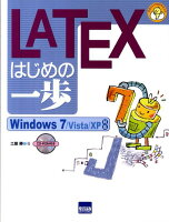 LATEXはじめの一歩