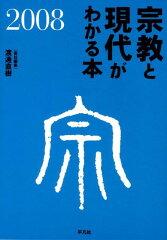 【楽天ブックスならいつでも送料無料】宗教と現代がわかる本(2008) [ 渡邊直樹(編集者) ]