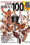 【楽天ブックスならいつでも送料無料】大相撲優勝力士100人