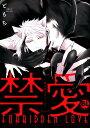 禁愛 獣人オメガバース (Daito Comics BLシリーズ) [ ともち ]