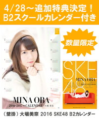 (壁掛) 大場美奈 2016 SKE48 B2カレンダー【生写真(2種類のうち1種をランダム封入】