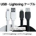 USB-ライトニングケーブル ホワイト