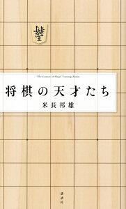【送料無料】将棋の天才たち [ 米長邦雄 ]