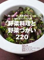 野菜料理と野菜づかい220