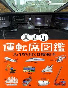 大きな運転席図鑑